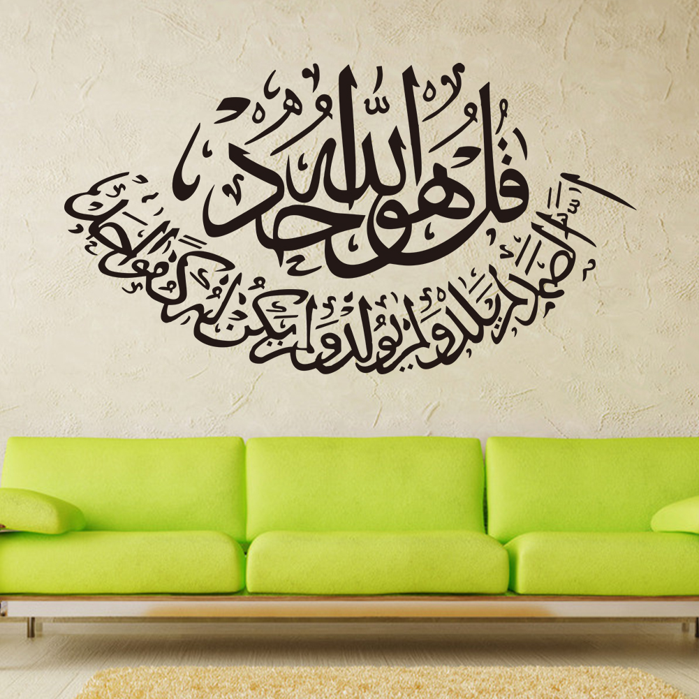 islamic moslem arabic removable pvc mural home decor fashion islamic wall stickers bismillah home decor arabic