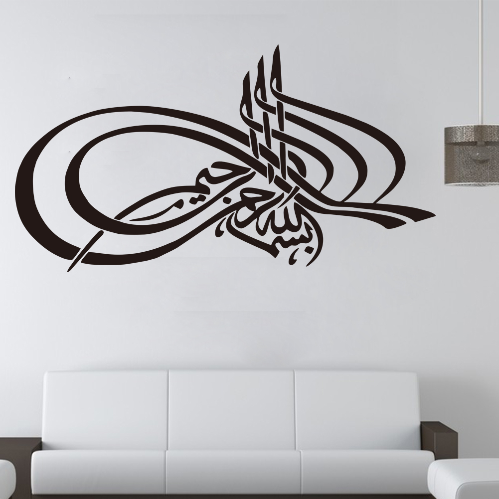 Islamic muslim mural art removable calligraphy pvc decal wall sticker home decor ebay - Stickers islam ...