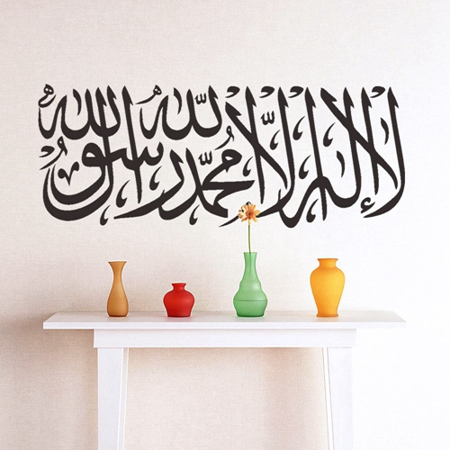 arabic islamic calligraphy woman wall sticker vinyl islamic moslem arabic removable pvc mural home decor