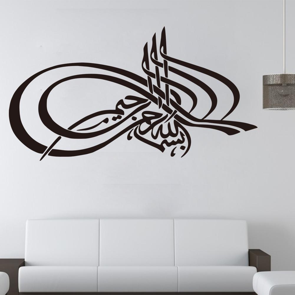Islamic Muslim Mural Art Removable Calligraphy PVC Decal ... | 1001 x 1001 jpeg 336kB