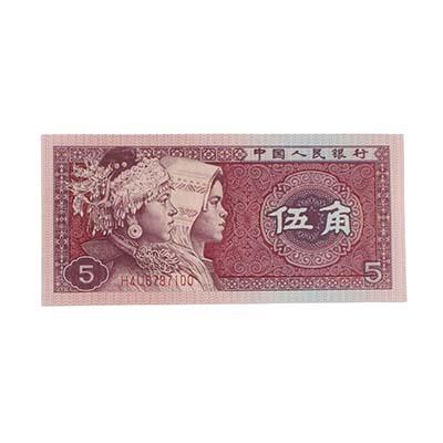 Dealer/'s Lot of 7 Beautiful CHINESE GIRLS UNC Banknotes 6 Notes x 1 Yi Jiao 1980