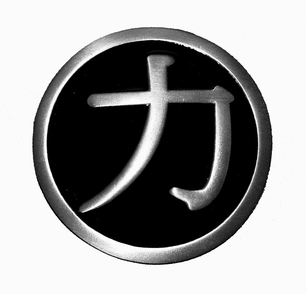 Black Chinese Power Symbol 852670277103 Ebay